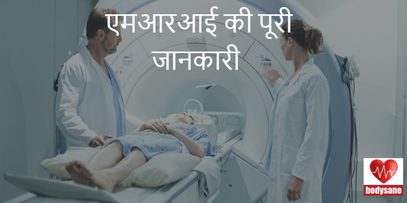 mri-scan-in-hindi